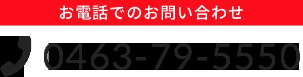 0463-79-5550